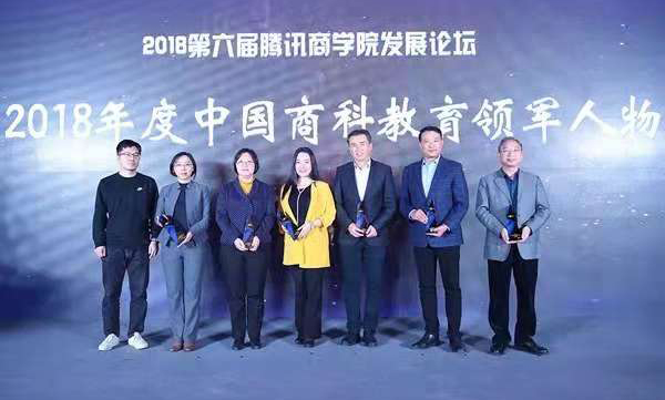 Prof.Fan Ying and Tian Dongwen Present at 2018 Tencent Business School Development Forum