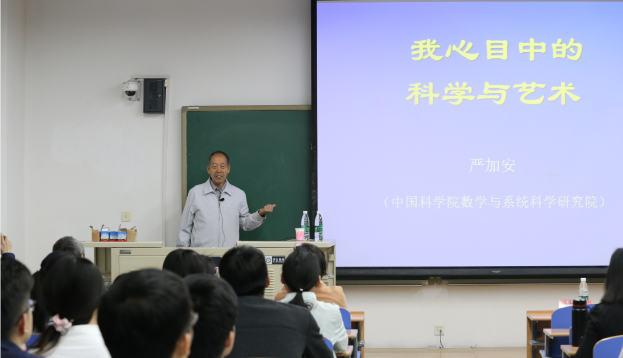 Science and art in my heart:Academician Yan Jia'an was invited to make lectures in BUAA SEM