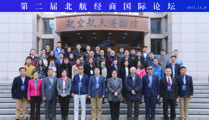 The 2nd Beihang IEB Forum Opened in SEM