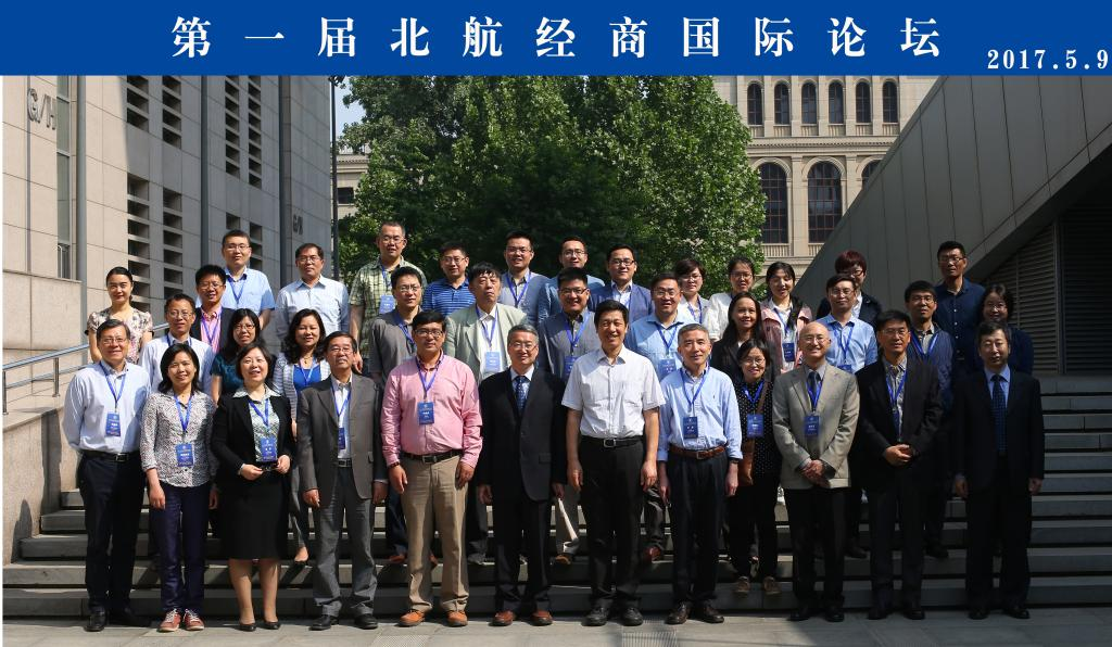 The 1st Beihang IEB Forum Opened in SEM